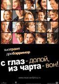 """Постер 2 из 13 из фильма """"С глаз - долой, из чарта - вон!"""" /Music and Lyrics/ (2007)"""