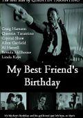 День рождения лучшего друга