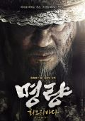 Битва за Мён Рян