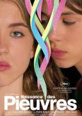 """Постер 3 из 5 из фильма """"Водяные лилии"""" /Naissance des pieuvres/ (2007)"""