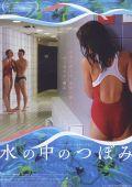 """Постер 5 из 5 из фильма """"Водяные лилии"""" /Naissance des pieuvres/ (2007)"""