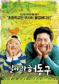 """Постер 2 из 2 из фильма """"Лети, Хео Дон-гу"""" /Nal-a-ra Heo-dong-goo/ (2007)"""