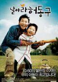 """Постер 1 из 2 из фильма """"Лети, Хео Дон-гу"""" /Nal-a-ra Heo-dong-goo/ (2007)"""
