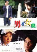 """Постер 3 из 7 из фильма """"Любовь в городе"""" /Nan cai nu mao/ (2007)"""