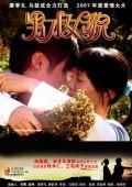 """Постер 2 из 7 из фильма """"Любовь в городе"""" /Nan cai nu mao/ (2007)"""