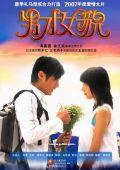 """Постер 4 из 7 из фильма """"Любовь в городе"""" /Nan cai nu mao/ (2007)"""