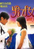 """Постер 5 из 7 из фильма """"Любовь в городе"""" /Nan cai nu mao/ (2007)"""