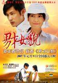 """Постер 7 из 7 из фильма """"Любовь в городе"""" /Nan cai nu mao/ (2007)"""