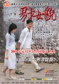 """Постер 6 из 7 из фильма """"Любовь в городе"""" /Nan cai nu mao/ (2007)"""