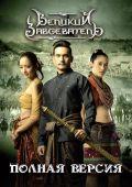 """Постер 3 из 3 из фильма """"Великий завоеватель"""" /Naresuan/ (2007)"""