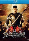 """Постер 2 из 3 из фильма """"Великий завоеватель"""" /Naresuan/ (2007)"""