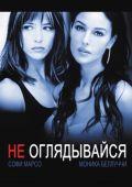 """Постер 5 из 5 из фильма """"Не оглядывайся"""" /Ne te retourne pas/ (2009)"""