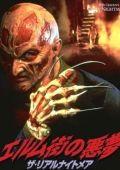 """Постер 6 из 9 из фильма """"Кошмар на улице Вязов 7"""" /New Nightmare/ (1994)"""