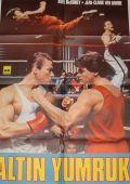 """Постер 3 из 3 из фильма """"Не отступать и не сдаваться"""" /No Retreat, No Surrender/ (1986)"""