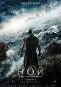 """Постер 8 из 22 из фильма """"Ной"""" /Noah/ (2014)"""