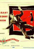 """Постер 6 из 23 из фильма """"На север через северо-запад"""" /North by Northwest/ (1959)"""