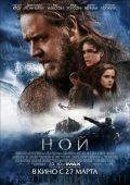 """Постер 1 из 22 из фильма """"Ной"""" /Noah/ (2014)"""