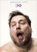 """Постер 4 из 35 из фильма """"Нимфоманка: Часть 1"""" /Nymphomaniac: Vol. I/ (2013)"""