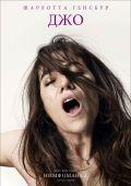 """Постер 2 из 35 из фильма """"Нимфоманка: Часть 1"""" /Nymphomaniac: Vol. I/ (2013)"""