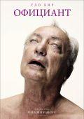 """Постер 11 из 35 из фильма """"Нимфоманка: Часть 1"""" /Nymphomaniac: Vol. I/ (2013)"""