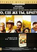 "Постер 6 из 13 из фильма ""О, где же ты, брат?"" /O Brother, Where Art Thou?/ (2000)"