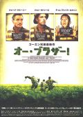 "Постер 10 из 13 из фильма ""О, где же ты, брат?"" /O Brother, Where Art Thou?/ (2000)"