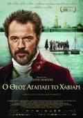 Пираты Эгейского моря /Der Pirat - Legende: Held - Kaviar-König/ (2012)