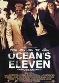 """Постер 5 из 13 из фильма """"Одиннадцать друзей Оушена"""" /Ocean's Eleven/ (2001)"""
