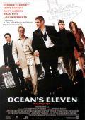 """Постер 11 из 13 из фильма """"Одиннадцать друзей Оушена"""" /Ocean's Eleven/ (2001)"""