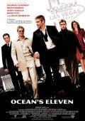 """Постер 9 из 13 из фильма """"Одиннадцать друзей Оушена"""" /Ocean's Eleven/ (2001)"""