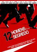 """Постер 2 из 29 из фильма """"Двенадцать друзей Оушена"""" /Ocean's Twelve/ (2004)"""