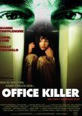Убийца в офисе