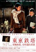 "Постер 3 из 4 из фильма ""Башня Токио: Мама и я, и иногда папа"" /Tokyo tawa: Okan to boku to, tokidoki, oton/ (2007)"