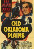 Старые равнины Оклахомы