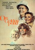 """Постер 5 из 5 из фильма """"На золотом пруду"""" /On Golden Pond/ (1981)"""