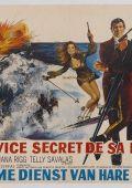 """Постер 2 из 22 из фильма """"На секретной службе Ее Величества"""" /On Her Majesty's Secret Service/ (1969)"""