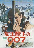 """Постер 5 из 22 из фильма """"На секретной службе Ее Величества"""" /On Her Majesty's Secret Service/ (1969)"""