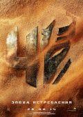"""Постер 6 из 29 из фильма """"Трансформеры: Эпоха истребления"""" /Transformers: Age of Extinction/ (2014)"""