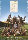 "Постер 2 из 2 из фильма ""За тех, кого мы любим"" /Ore wa, kimi no tame ni koso shini ni iku/ (2007)"