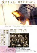 "Постер 1 из 2 из фильма ""За тех, кого мы любим"" /Ore wa, kimi no tame ni koso shini ni iku/ (2007)"
