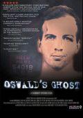 Призрак Освальда