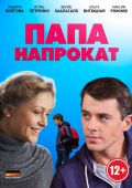 """Постер 1 из 1 из фильма """"Папа напрокат"""" (2013)"""