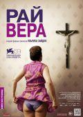"""Постер 1 из 2 из фильма """"Рай: Вера"""" /Paradies: Glaube/ (2012)"""