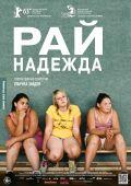 """Постер 1 из 2 из фильма """"Рай: Надежда"""" /Paradies: Hoffnung/ (2013)"""