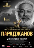"""Постер 3 из 4 из фильма """"Параджанов"""" (2013)"""