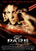 """Постер 3 из 3 из фильма """"Леопарды: Операция вишня"""" /Pars: Kiraz operasyonu/ (2007)"""
