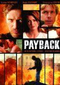 """Постер 1 из 1 из фильма """"Расплата"""" /Payback/ (2007)"""