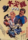 """Постер 3 из 6 из фильма """"Самолетом, поездом, машиной"""" /Planes, Trains & Automobiles/ (1987)"""