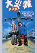 """Постер 4 из 6 из фильма """"Самолетом, поездом, машиной"""" /Planes, Trains & Automobiles/ (1987)"""