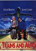 """Постер 1 из 6 из фильма """"Самолетом, поездом, машиной"""" /Planes, Trains & Automobiles/ (1987)"""